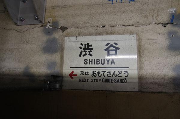 150907shibuya3.jpg