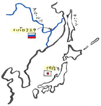 ハバロフスク