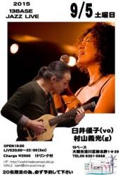 2015-09-05 フライヤーvo臼井優子g村山義光 13ベース