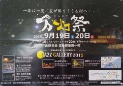 2015-09-19 フライヤー キャロル 万灯祭