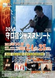 2015-10-25 フライヤー 守口宿ジャズストリート2015