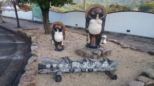 滋賀県立陶芸の森