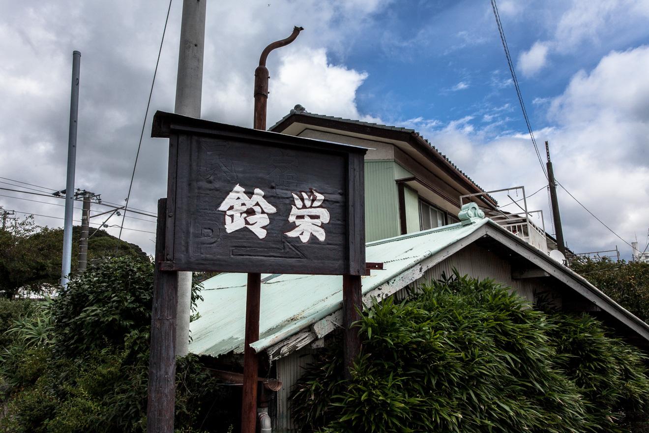 150911興津 (2 - 1)-43