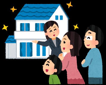 myhome_family_kengaku.png