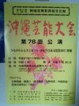 DSC0100 (00000004)JPG 第78回公演沖縄芸能大会