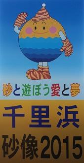 千里浜151018-3