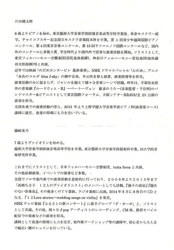 s-川田・藤崎プロフィール