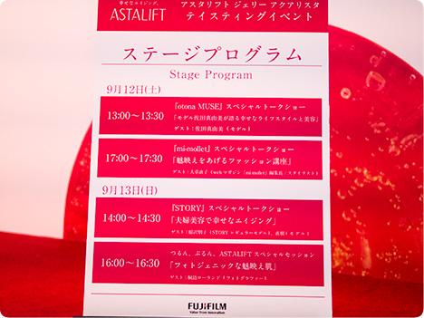 ASTALIFT Jelly AQUARYTAテイスティングイベント