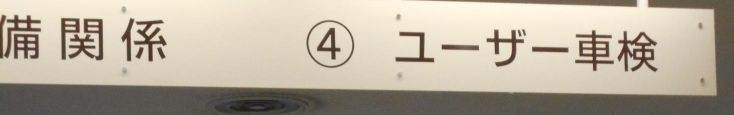ユーザ車検標識