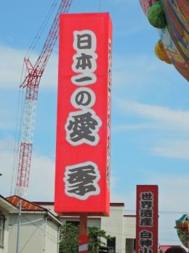 能代七夕20150803
