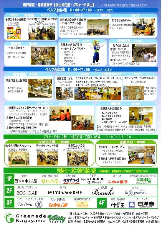 永山フェス2015prog3Blog用