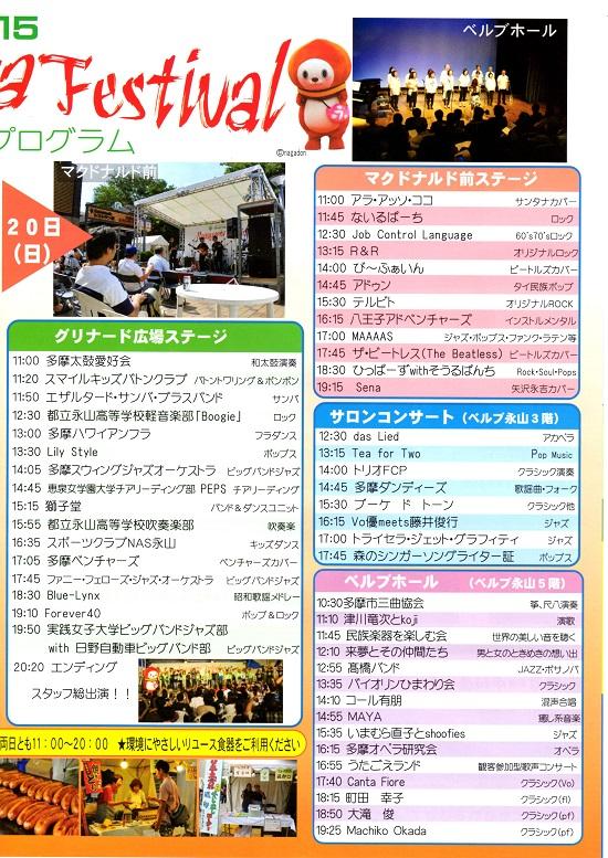 永山フェス2015prog2Blog用