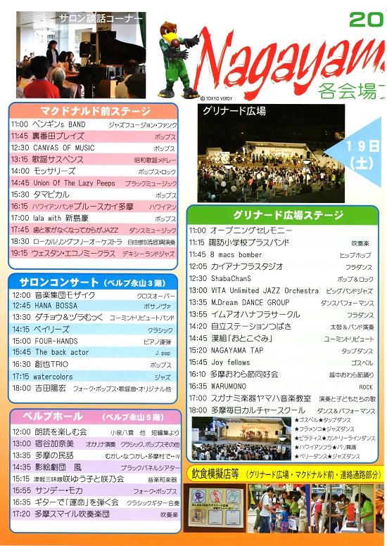 永山フェス2015prog1Blog用