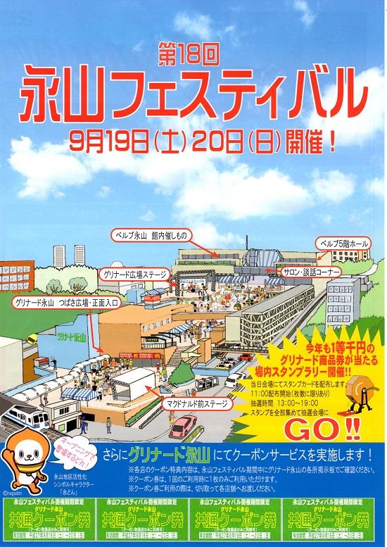 永山フェス2015表紙Blog用