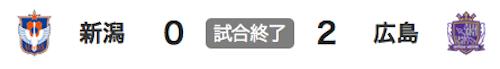 822新潟0-2広島