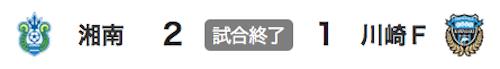 822湘南2-1川崎