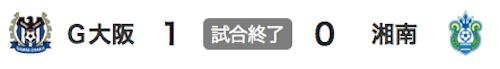 830ガンバ1-0湘南
