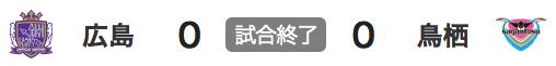 919広島0-0鳥栖