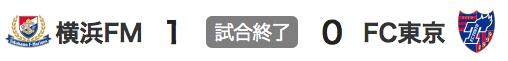 919横浜1-0東京