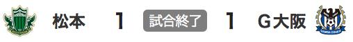 919松本1-1ガンバ