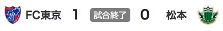 926東京1-0松本