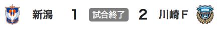 926新潟1-2川崎