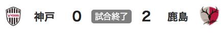103神戸0-2鹿島