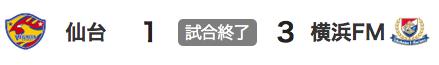 103仙台1-3横浜