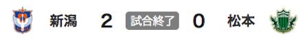 1017新潟2-0松本