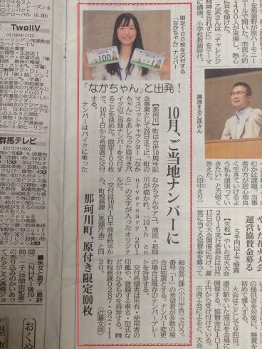 下野新聞(2017.08.29)