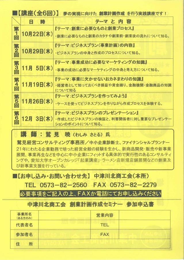 創業セミナーチラシ(裏)
