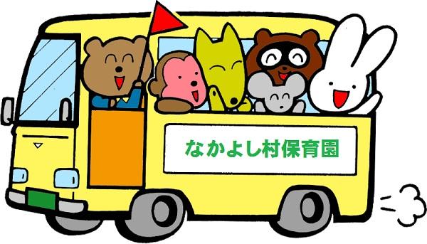 151016バス遠足
