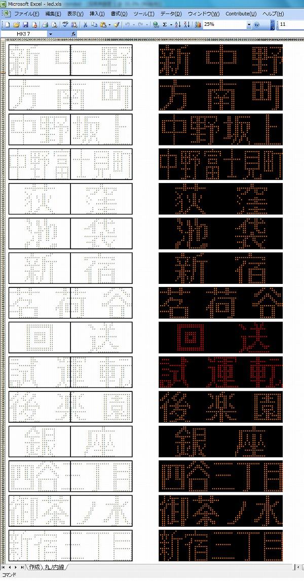 arduino 秋月 LED 丸ノ内線