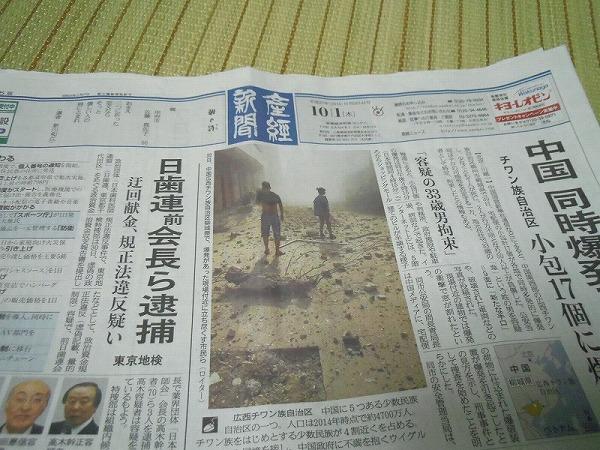 産経新聞 2015年10月1日