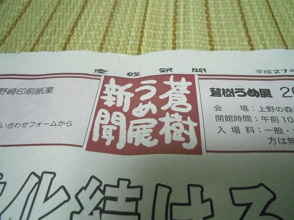産経新聞 2015年10月1日 蒼樹うめ新聞