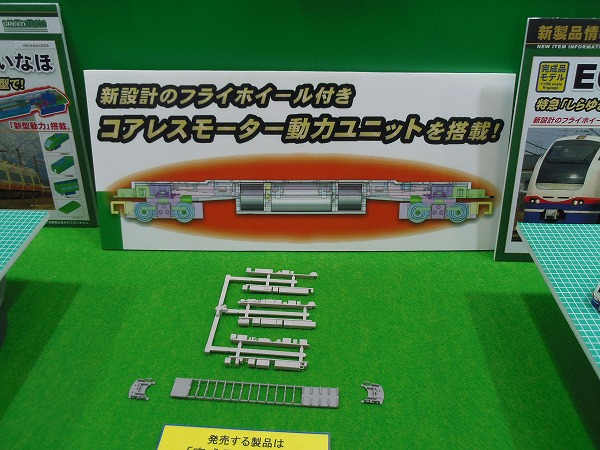 鉄道模型ショウ2015 モーター 動力