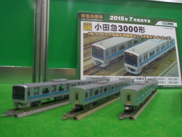 鉄道模型ショウ2015 小田急3000