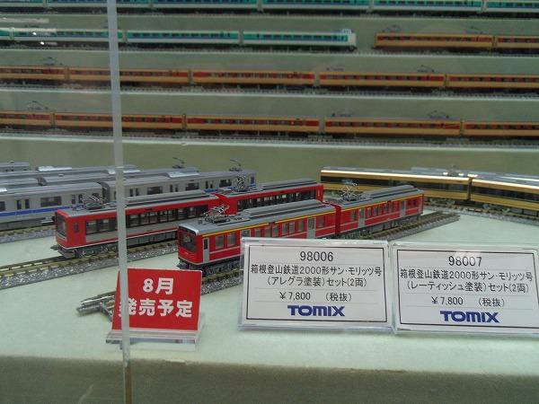 鉄道模型ショウ2015 小田急