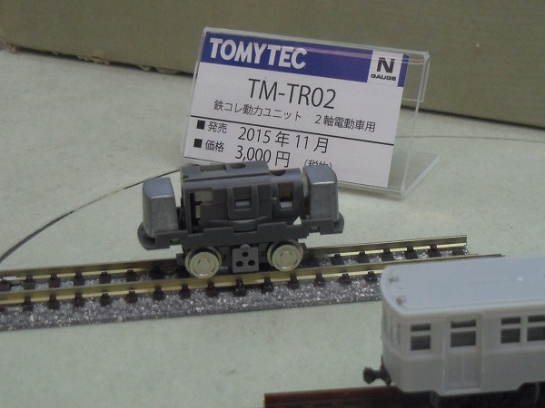 鉄道模型ショウ2015 小型モーター 動力