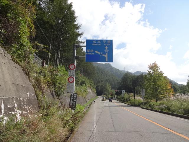 県道5号線への分岐