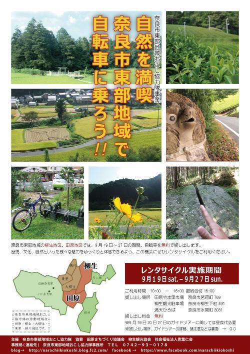 cycle_convert_20150831165123.jpg