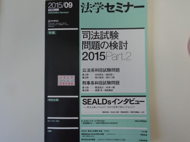 201509法学セミナー