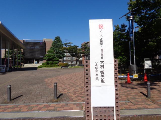 20151007大学2