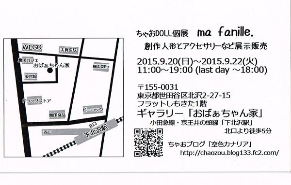 CCF20150823_0001.jpg