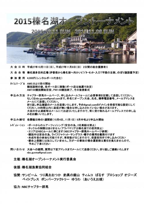 2015榛名湖オープンチラシ(案)