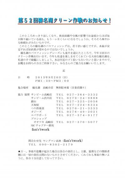 第52回榛名湖クリ-ン作戦のお知らせ