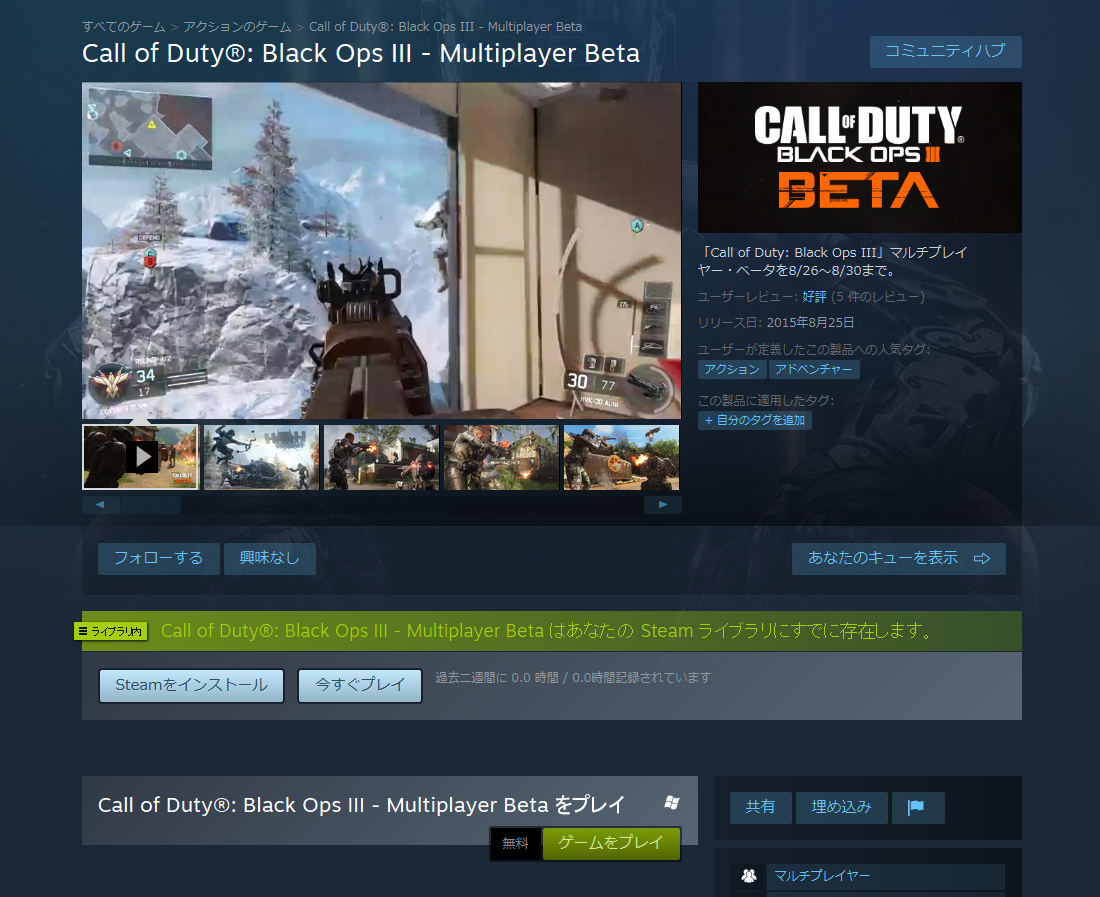Steam:Call of Duty®- Black Ops III - Multiplayer Beta