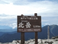 夏2015-10北岳