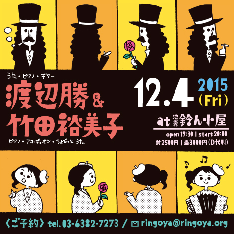 2015_1204ringoya_web.jpg