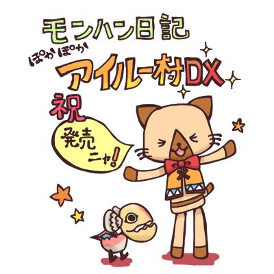 モンハン日記ぽかぽかアイルー村DX 発売